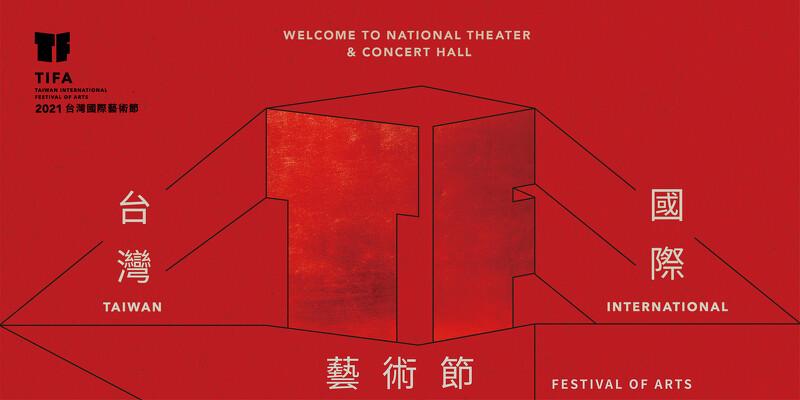 TIFA 2021台灣國際藝術節登場!從《暗戀桃花源》續作到英國高空彈跳劇團,全球頂尖藝術團隊齊聚國家兩廳院 | Marie Claire 美麗佳人