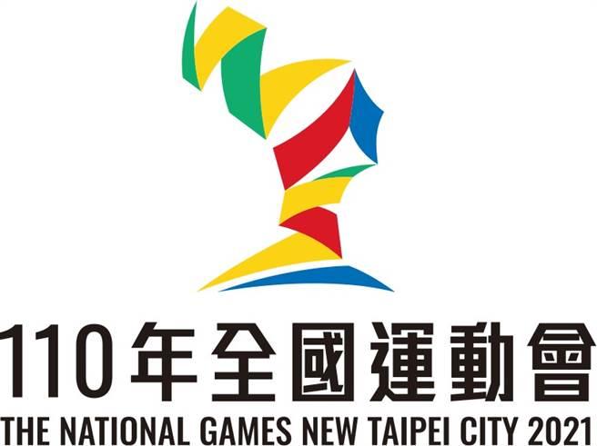 110年全國運動會大會標誌。(體育署提供_