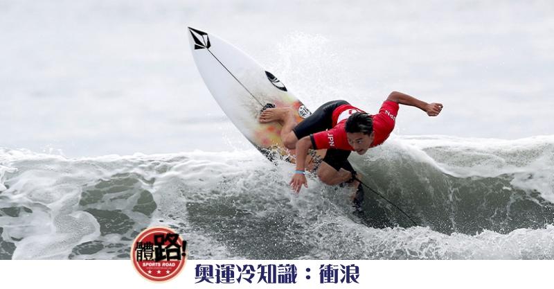 2020東京奧運, 奧運冷知識, 衝浪