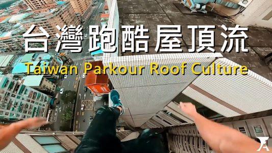 台灣跑酷屋頂流 Taiwan Parkour Roof Culture / 螞蟻跑酷 / Fun Action