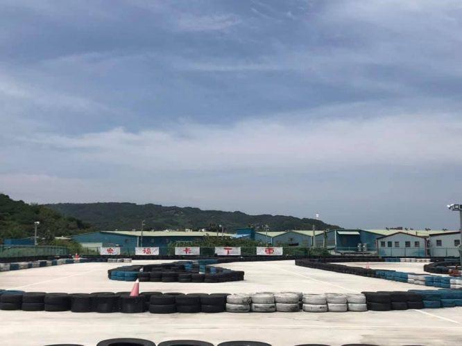 台北八里樂福卡丁賽車場