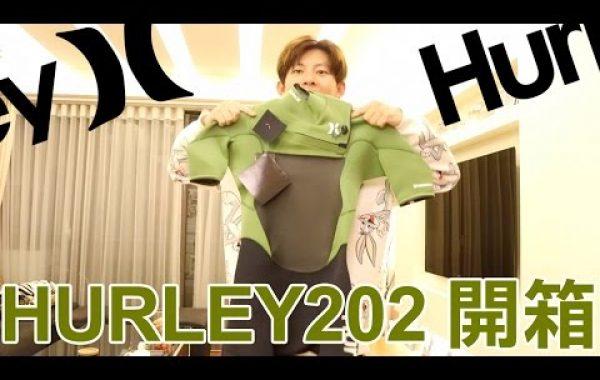 201703 Vlog episode 12 Hurley  防寒衣開箱-衝浪