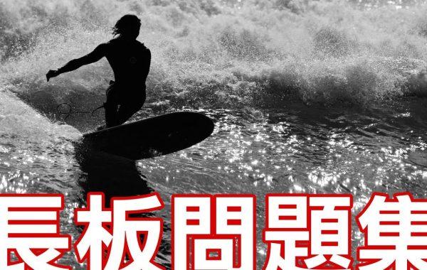 201704 Vlog episode 13 長板問題特輯 阿志來訪-衝浪 衝浪教學