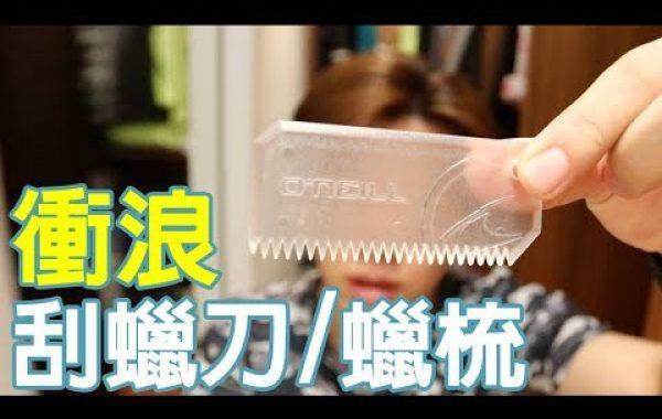 2017/08/29 刮臘刀/蠟梳的功能-衝浪 衝浪教學