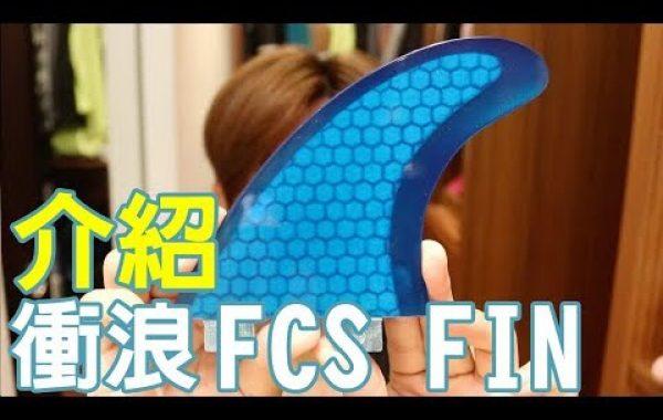 2017/08/30 介紹FCS I Fin-衝浪 衝浪教學