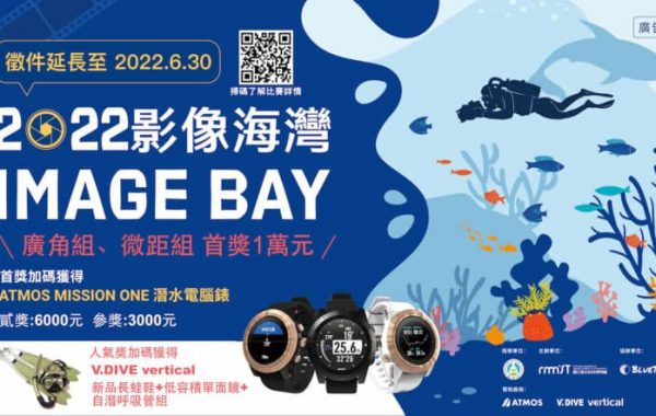 潮境海灣2022水下攝影比賽-768x442