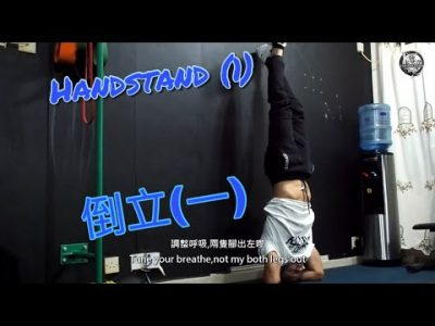 【BarKids】街頭健身教學之倒立1( Handstand Tutorial 1 )